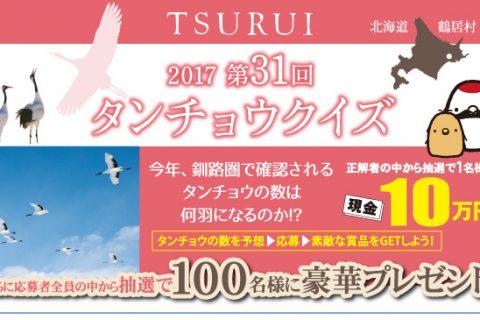 イメージ図/タンチョウクイズの当選者発表!