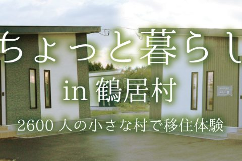 イメージ図/ちょっと暮らしin鶴居村〜2600人の小さな村で移住体験〜