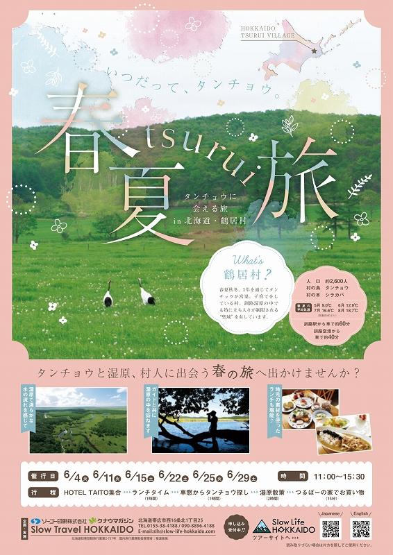 2019年6月限定!春のタンチョウツアー、参加者受付中!