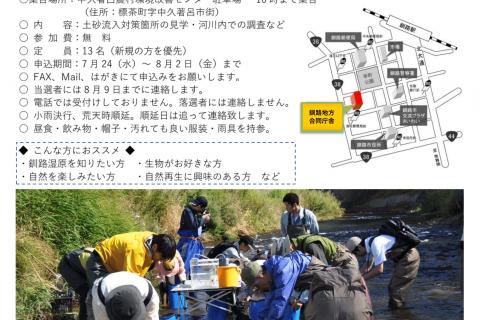 イメージ図/第6回久著呂川自然再生の見学ツアー開催!