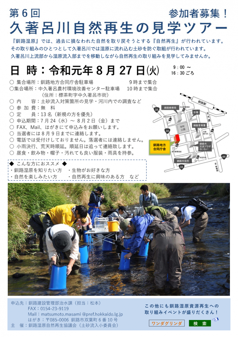 第6回久著呂川自然再生の見学ツアー開催!