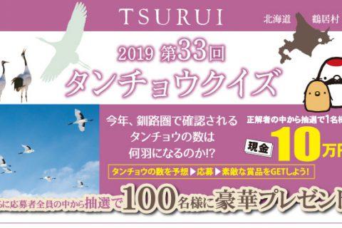 イメージ図/第33回タンチョウクイズ応募受付中!