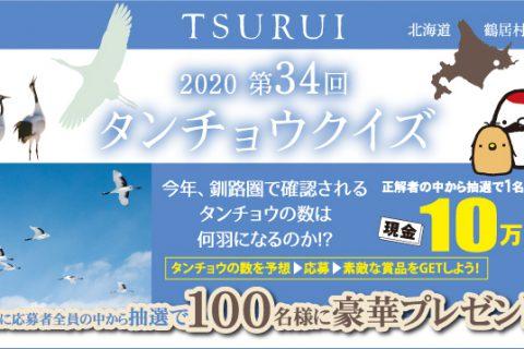 イメージ図/第34回タンチョウクイズ応募受付中!