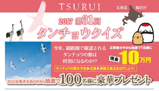 タンチョウクイズの当選者発表!