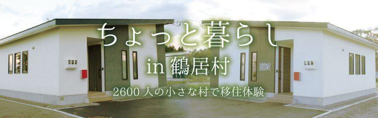 ちょっと暮らしin鶴居村〜2600人の小さな村で移住体験〜