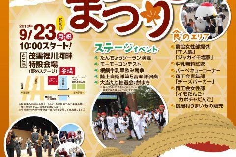 イメージ図/「鶴居村ふるさとまつり」開催!